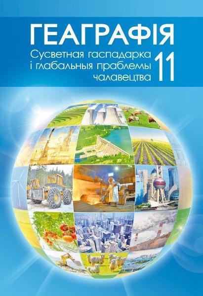 География Для 11 Класса Учебник